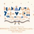 「Tokyo 7th シスターズ」12月19日にライブ開催決定!チケットの先行申込がスタート(New!!)