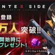 新作 『COUNTER: SIDE』(カウンターサイド)、事前登録件数10万件を突破!(New!!)