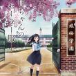 TVアニメ「明日ちゃんのセーラー服」、追加キャスト12名が一挙発表! キャストコメントも到着!!(New!!)