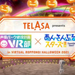 TELASA(テラサ) Presents「声優パーク建設計画VR部」×「あんさんぶるスターズ!!」バーチャルスペシャルイベント開催(New!!)