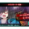 創造ウェブブラウザーRPG『バースセイバー』のメインストーリー第1章が完結!(New!!)