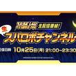 スーパーロボット大戦生配信番組「生スパロボチャンネル」が10月25日21時に配信決定!(New!!)