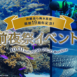 沖縄美ら海水族館オープン19周年記念!前夜祭イベント開催決定!(New!!)