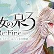 隠居する魔女と少年の冒険を描くスマホ向けRPGをリファインした『魔女の泉3Re:Fine』のSteamパッケージ版が11月18日に発売(New!!)