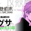 「攻殻機動隊 SAC_2045」トグサのキャラクターPV公開 山寺宏一「またひとりぼっち?」(New!!)
