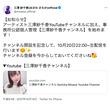 声優・三澤紗千香が個人管理のYouTubeチャンネルを開設 YouTubeで活躍する人気声優の軌跡(New!!)