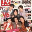 『TVガイド』V6、全15パターンオール2ショットや貴重な手つなぎショットも(New!!)
