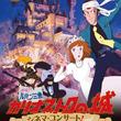 『ルパン三世 カリオストロの城』シネマ・コンサート再演決定、大野雄二ベスト・ヒット・ライブも(New!!)