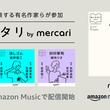 日本を代表する有名作家が参加する「モノガタリ by mercari」、川上未映子・岩井俊二・綿矢りさの書き下ろし作品が岩井俊二氏の監督でAudibleとAmazon Musicのポッドキャストに登場(New!!)