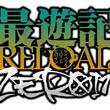 TVアニメ「最遊記RELOAD -ZEROIN-」キャラクター設定&画像 解禁!(New!!)