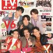 V6が表紙に登場! TVガイドロゴが「Thanks!V6ガイド」に! 永久保存版 オール2ショット全15パターン&両面ワイドピンナップも!!(New!!)