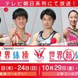 雑誌『VERY』のインスタライブで田中理恵さん、田中琴乃さん、VERYモデルたちが10月21日から「世界体操・世界新体操 北九州2021」を盛り上げます!(New!!)
