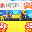 『全国都道府県対抗eスポーツ選手権 2021 MIE ぷよぷよ部門』がオンラインで開催。埼玉県代表がV2達成!(New!!)