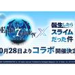 『Epic Seven』で「転スラ」コラボが開催決定!10月27日20時から公式生放送を配信(New!!)