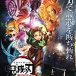 【今期TVアニメランキング】「鬼滅の刃 無限列車編」2週連続首位、2位は「ルパン三世 PART6」(New!!)