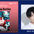 「takt op.Destiny アニメ・ソングス」をAmazon Musicで10月20日から配信スタート!(New!!)