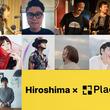 """株式会社Placyが広島県と連携し、まちの魅力を音楽で伝える「プレイ""""ス""""リスト」を作成。(New!!)"""