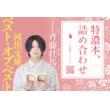 斉藤壮馬が選ぶ、朗読したい小説5冊とは?撮りおろし特装カバーが素敵…!DVDの特典も(New!!)