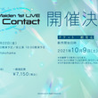 「Photon Maiden 1st LIVE First Contact」明日開催!(New!!)