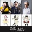 松下洸平、人生初アフレコは「ものすごく緊張」 劇場版アニメ『DEEMO』に豪華声優陣(New!!)