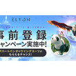 PC向け新作MMORPG『ELYON(エリオン)』が11月12日に正式サービス開始決定!(New!!)