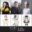 濱田岳、渡辺直美、イッセー尾形、松下洸平、山寺宏一、劇場版『DEEMO』出演決定(New!!)