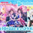 女性VTuberグループ「ホロライブ」、スマートフォン向けゲーム「バンドリ! ガールズバンドパーティ!」とのコラボレーション企画が10月22日(金)より開催!(New!!)