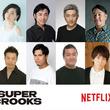 ボンズ×Netflix「スーパー・クルックス」追加キャスト10人発表、劇伴はTOWA TEI(New!!)