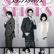 木村達成、桜井玲香、小西遼生ら出演 KERA CROSS 第四弾『SLAPSTICKS』メインビジュアルが公開(New!!)