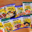 最強はコレ! ミニストップ「やみつキッチン」の袋菓子スナック10商品を食べ比べてみた(New!!)
