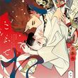 こふでの江戸人外BL「べな」3巻が12月発売、八代拓と浦和希出演のドラマCD付特装版も(New!!)