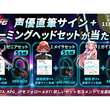 XPGオリジナルキャラクターの声優が決定、サイン色紙とXPG製品が当たるTwitterキャンペーン開催(New!!)