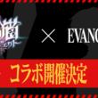 『白猫プロジェクト』×『エヴァンゲリオン』コラボ開催決定!(New!!)