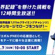 <11月7日>ニコニコ生放送で12時間生放送~アンガールズ、AKB48メンバーなど総勢18組がチャレンジを応援~ギネス世界記録(TM)に挑戦「エボルタNEO世界最長(※)1,111mクライミングチャレンジ」(New!!)