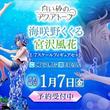 「白い砂のアクアトープ」海咲野くくる&宮沢風花フィギュアセットの予約がスタート!(New!!)