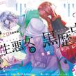「転生悪女の黒歴史」ボイスドラマがLaLaに、上坂すみれ・神谷浩史・松岡禎丞出演(New!!)
