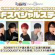 アイドルユニット「URAMITE!」、メンバー5人そろっての記念すべきステージが実現!  新作グッズも目白押しの『viviON』AGF2021出展情報を公開(New!!)