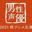今回も古川慎がトップとなるのか!? 「2021秋アニメ主演男性声優人気投票」スタート! 秋も激しい嵐の予感!?(New!!)