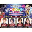 『このファン』公式生放送「このファン LIVE!」#19が10月23日21時より放送!(New!!)