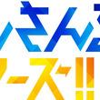 『Trickstar × fine「Crossing×Heart」 あんさんぶるスターズ!! FUSION UNIT SERIES 04』本日発売!(New!!)