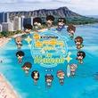 浪川大輔、岡本信彦らとオンラインハワイツアー Kiramune×HISの特別企画が10月30日開催(New!!)