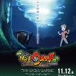「映画妖怪ウォッチ♪」11月12日にイオンシネマで公開 TVアニメの映像に新作パートを追加(New!!)