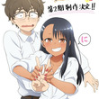アニメ「イジらないで、長瀞さん」第2期制作決定、上坂すみれが意気込み語る(New!!)