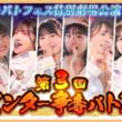 『AKB48 ステージファイター2 バトルフェスティバル』バトフェス特別劇場公演『第3回センター争奪バトル』開催!!(New!!)