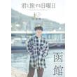 声優・伊東健人の魅力は音楽でも。『ヒプマイ』『UMake』真摯に向き合う姿に惹かれる(New!!)