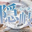 どこでもキャッチャーグルメ企画!2021年10月25日16時より、岩がき・白いか・隠岐近海の魚介類が登場!島の恵み隠岐の島グルメフェア開催!(New!!)