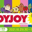 声優・水瀬いのりが1人10役を熱演!「SOYJOY7」キャンペーン告知動画(New!!)