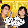 金田朋子と木村昴がMCの「声優と夜あそび 繋」にYouTuberのスカイピース、5夜連続でゲスト出演(New!!)