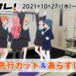 TVアニメ『プラオレ!~PRIDE OF ORANGE~』10月27日(水)放送の第4話先行カットとあらすじを解禁!(New!!)