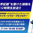 ギネス世界記録を懸けた挑戦! パナソニック「エボルタNEO」の長もち性能を実証する企画「世界最長1,111mクライミングチャレンジ2021」をニコ生で12時間生放送(4コメント)